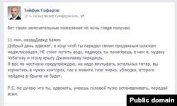 Ukraine - угрозы в адрес представителя Меджлиса Тейфука Гафарова