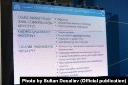 Проект «Цифровой Кыргызстан»