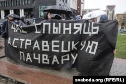 Протест проти будівництва АЕС у Білорусі