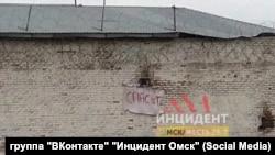 """Баннер, вывешенный заключенными, """"Инцидент Омск"""" во """"ВКонтакте"""""""