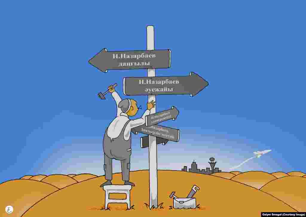 В 2017 году в канун дня рождения президента Казахстана Нурсултана Назарбаева в его честь назвали аэропорт Астаны. Перед Днем первого президента в Алматы центральную улицу Фурманова переименовали в проспект Назарбаева. Весной внесли изменения в Конституцию, прописав, что «основополагающие принципы деятельности Республики, заложенные Основателем независимого Казахстана, Первым Президентом Республики Казахстан – Елбасы, и его статус являются неизменными».