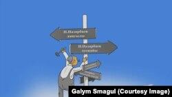 События 2017 года в Казахстане в карикатурах