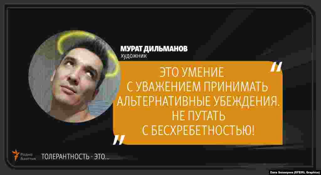"""Мурат Дильманов, художник: """"Терпимость - это..."""""""