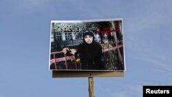 Акси Фархунда, ки ӯро издиҳом кушт