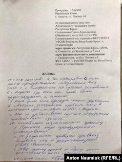 Обращение заключенных Симферопольского СИЗО в прокуратуру по поводу вынужденных голодовок