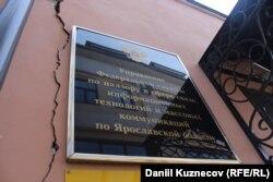 Управление Роскомнадзора в Ярославле