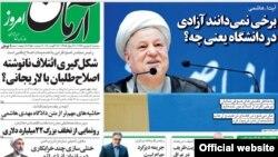 صفحه یک روزنامه آرمان سهشنبه چهارم شهریور