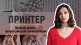 Особая всероссийская самоизоляция