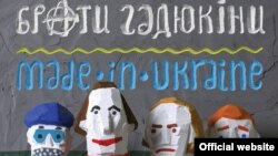 Обкладинка альбому «Made in Ukraine» гурту «Брати Гадюкіни»