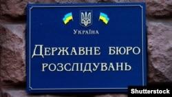 Табличка на здании Государственного бюро расследований Украины (иллюстративное фото)