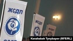 Съезд ОСДП. Алматы, 26 ноября 2011 года.