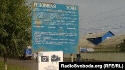 Табличка на въезде в колонию номер 10 Мордовского управления ФСИН