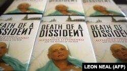 """Обложка книги """"Смерть диссидента"""" об отравлении Литвиненко"""