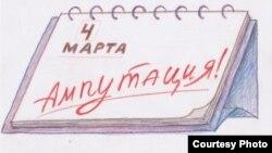 Rusiyada 4 mart prezident seçkisinə həsr olunan karikatura