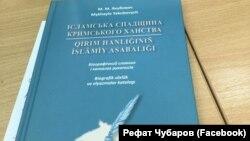 Книга «Ісламська спадщина Кримського ханства»