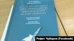 Книга «Исламское наследие Крымского ханства»