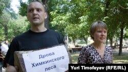 Сергей Удальцов (слева) и Евгения Чирикова с дровами Химкинского леса на акции в Москве, 22 июля 2010