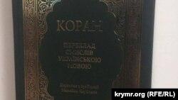 Коран на украинском языке.