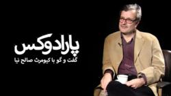 پاردوکس با کامبیز حسینی؛ گفتوگو با کیومرث صالحنیا