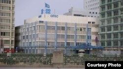 ساختمان مقر اوپک در وین اتریش