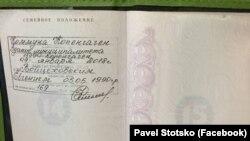 Паспорт с регистрацией однополого брака