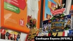 Мажоритарен дял в дружествата, организиращи частните лотарии, държи бизнесменът Васил Божков