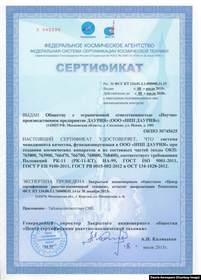 """Так выглядит сертификат СМК компании """"Даурия Аэроспейс"""""""