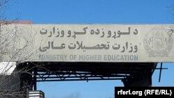 آرشیف، وزارت تحصیلات عالی