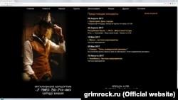 Скріншот афіші гастролей групи «Брати Грім»