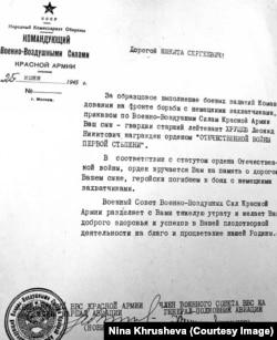 Письмо на имя Никиты Хрущёва от командования Красной Армии о награждении его сына Орденом Отечественной войны первой степени. Июнь 1945
