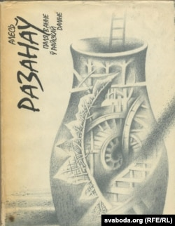 Вокладка кнігі Разанава «Пaлявaньнe ў paйcкaй дaлiнe»