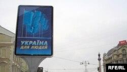 У Львові, як і в багатьох інших містах, до неділі вивісили нову рекламу – знайому рекламу Віктора Януковича, тільки вже без його прізвища