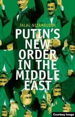 """Книга Таляля Низамеддина """"Новый режим Путина на Ближнем Востоке"""""""