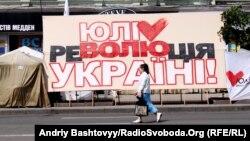 Наметове містечко прихильників Юлії Тимошенко