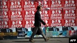 Предвыбоные плакаты в Белграде