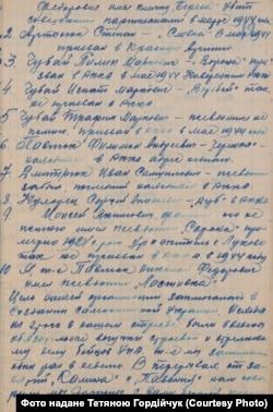 Фрагмент справи Миколи Павлюка, який вразив його двоюрідну онуку