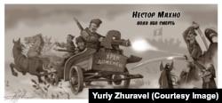Нестор Махно очима художника Юрія Журавля