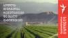 Georgia -- Liberty talks Agroculture