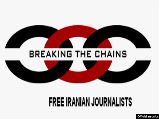 لوگوی کارزار فدراسیون بینالمللی  روزنامهنگاران برای آزادی اعضای ایرانی خود