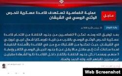 Скриншот распространенного в соцсетях заявления, где ИГИЛ объявляет об ответственности за нападение на бойцов Росгвардии в Чечне