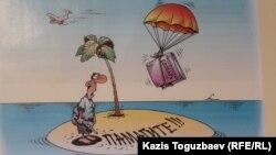 Карикатурашы Игорь Кийконың Қазақстандағы тәуелсіз БАҚ-тың ахуалы туралы суреті.