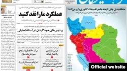 صفحه یک روزنامه فرهیختگان روز سهشنبه