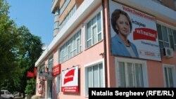 Предвыборный плакат кандидата в мэры Кишинева Зинаиды Гречаной, Молдова. Иллюстративное фото.