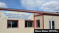 Здание кризисного центра для пострадавших от бытового и сексуального насилия женщин. Темиртау, 14 апреля 2014 года.