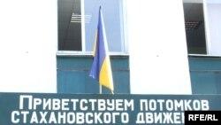 Вітальне гасло в місті Антрациті на Луганщині