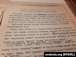 Рэцэнзія на пераклад «Паўлінкі» на ўкраінскую мову. Яна абразіла Паўла Тычыну