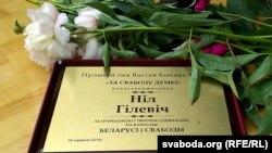 Дыплём, які атрымаў Ніл Гілевіч (Прэмія «За свабоду думкі» імя Васіля Быкава)
