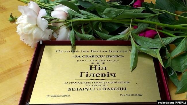 Прэмія «За свабоду думкі» імя Васіля Быкава. У 2015 годзе прэмію атрымаў Ніл Гілевіч