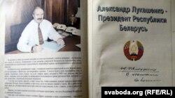 Автограф Лукашенка на книзі-альбомі зразка 1997 року