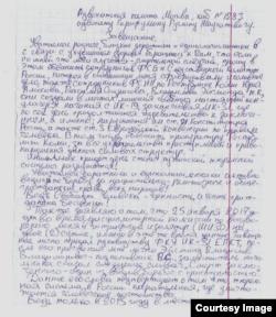 Кашаповның адвокатка биргән хаты